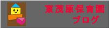 東茂原保育園のブログ