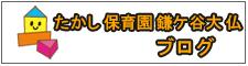 たかし保育園鎌ケ谷大仏