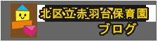 北区立新赤羽台保育園