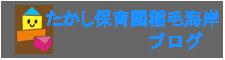 たかし保育園稲毛海岸のブログ