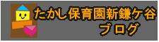 たかし保育園新鎌ヶ谷