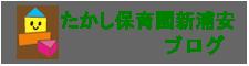 たかし保育園新浦安のブログ