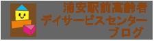 浦安駅前高齢者デイサービスセンター