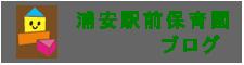浦安駅前保育園のブログ